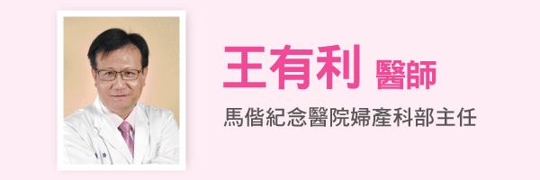 王有利醫師:馬偕紀念醫院婦產科部主任