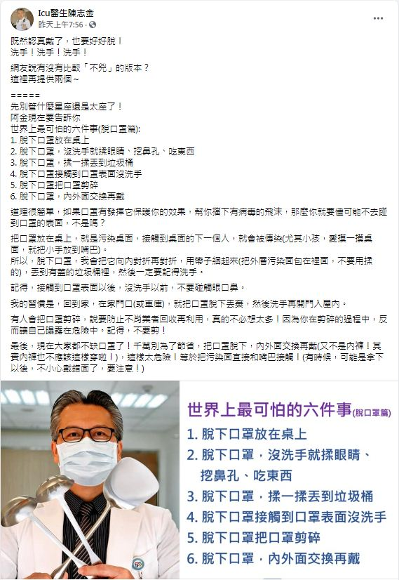 ICU醫生陳志金:六個脫口罩的壞習慣