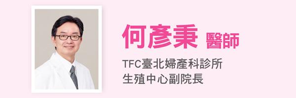 何彥秉醫師:TFC臺北婦產科診所生殖中心副院長