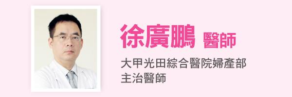徐廣鵬醫師:大甲光田綜合醫院婦產部主治醫師
