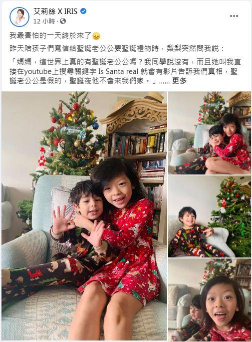 女兒梨梨問艾莉絲有沒有聖誕老人