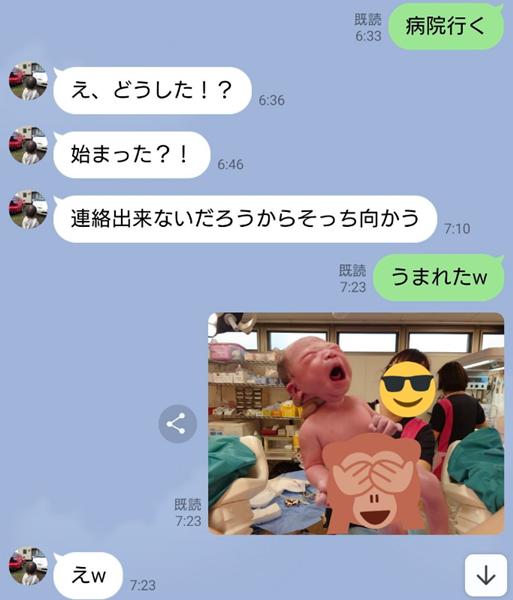 急產:日本網友在twitter上分享與孕妻的對話紀錄