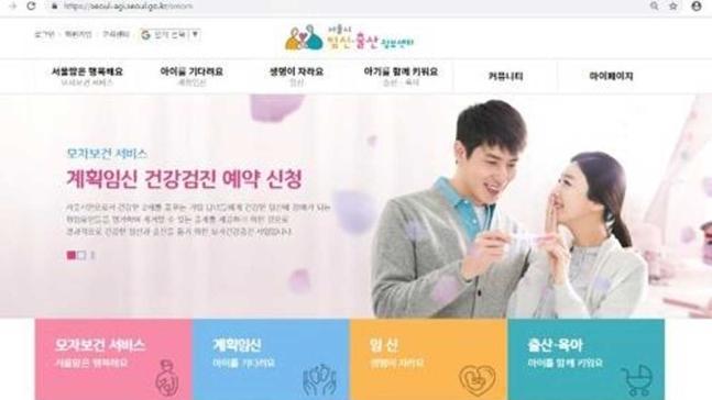 南韓首爾6項充滿歧視的孕婦指南