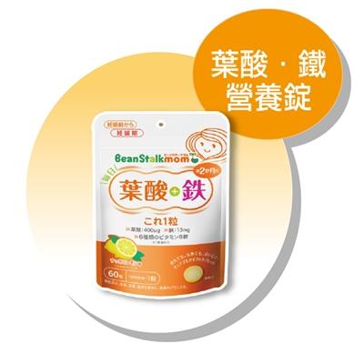 孕期營養品:雪印葉酸•鐵營養錠(食品)