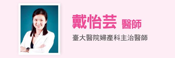 戴怡芸醫師:臺大醫院婦產科主治醫師