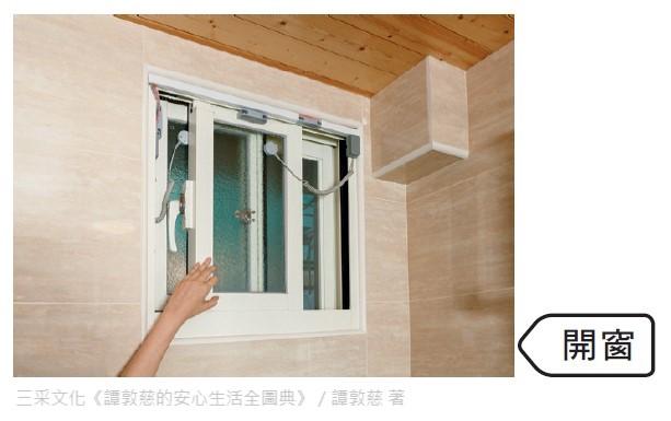 使用強效疏通劑,請將廁所窗戶打開,通往室內的門關閉,避免嗆鼻氣味跑到家中