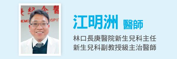 江明洲醫師:林口長庚醫院新生兒科主任、新生兒科副教授級主治醫師