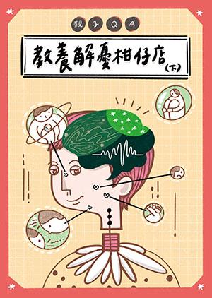 摘自《親子QA——教養解憂柑仔店(下) 》