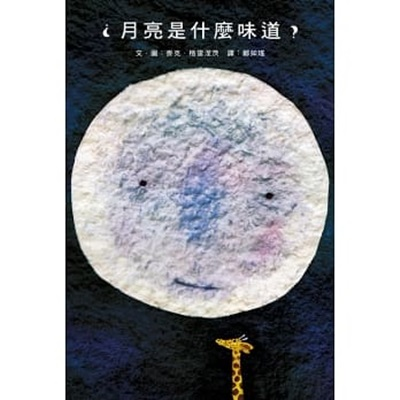 中秋親子繪本《月亮是什麼味道?》