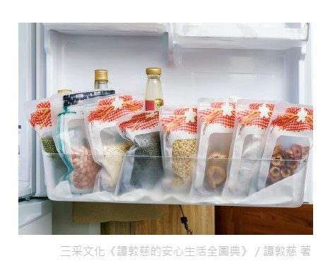 乾貨放在冰箱門的位置,若拆封過的,須先用透明密封袋包好再放進去保存