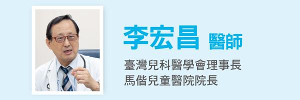 李宏昌醫師:臺灣兒科醫學會理事長、馬偕兒童醫院院長