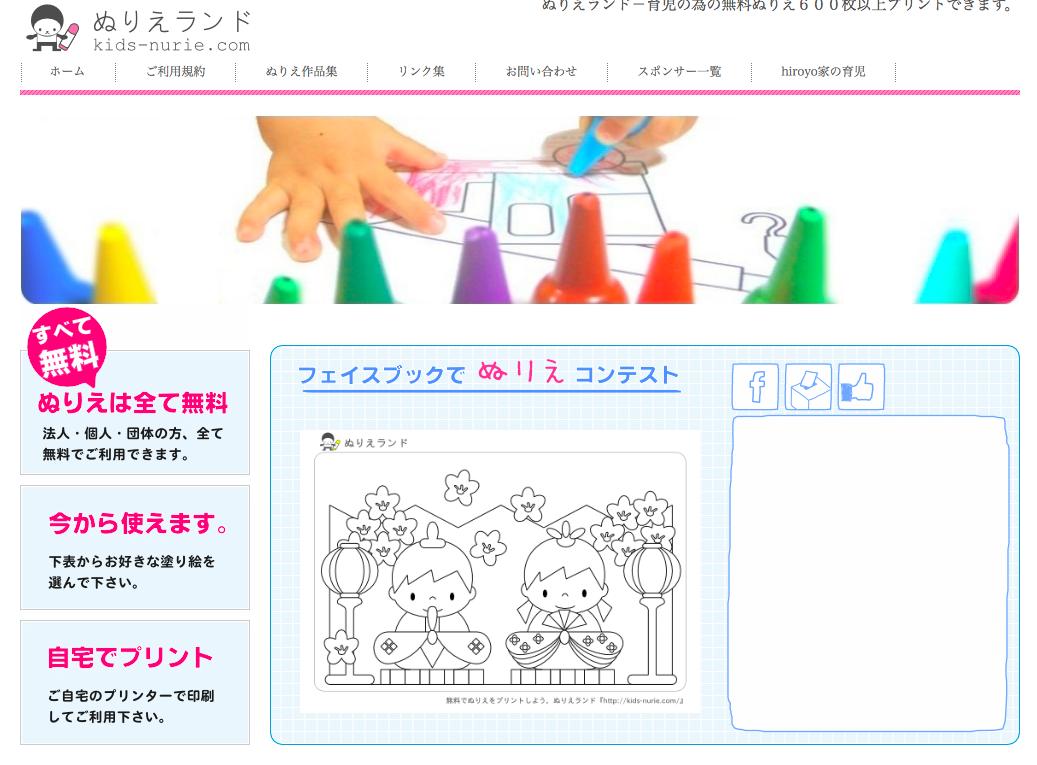 「kids-nurie」,提供很多適合小孩著色上色的圖案,依照不同主題分類。