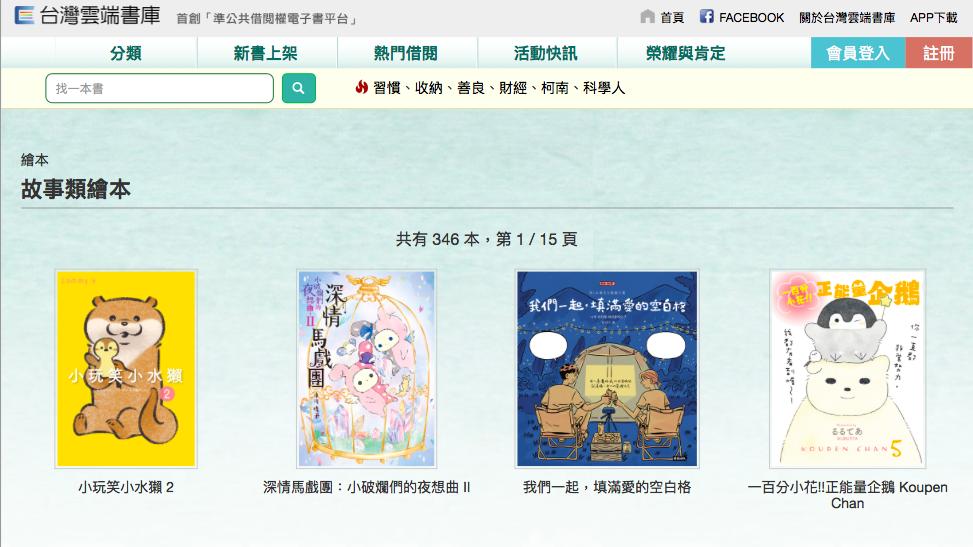 「台灣雲端書庫」目前合作超過500家出版社,提供20,000種以上的優質電子書、雜誌。