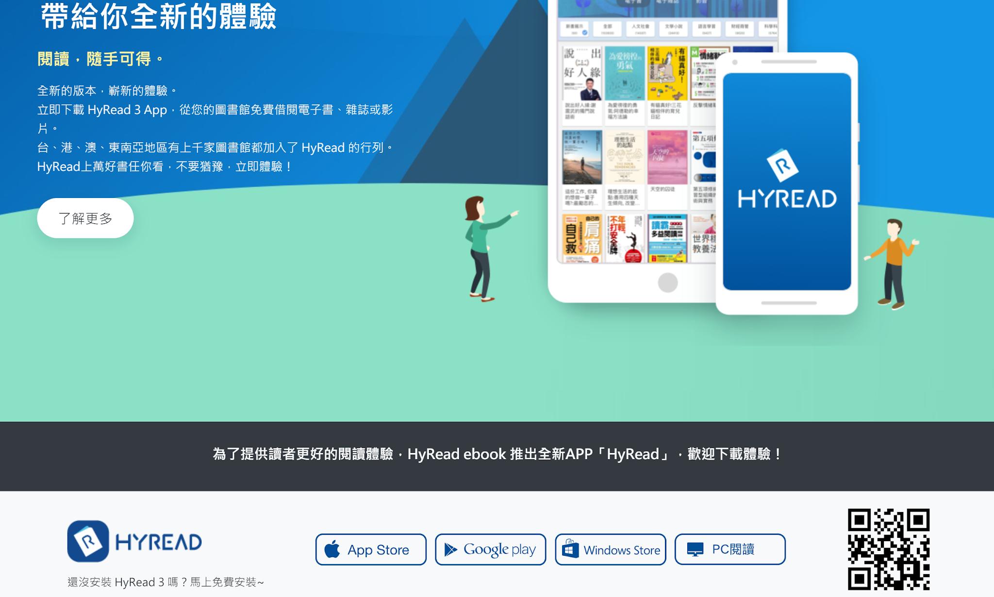 手機、平板、電腦即可免費下載Hyread電子書。
