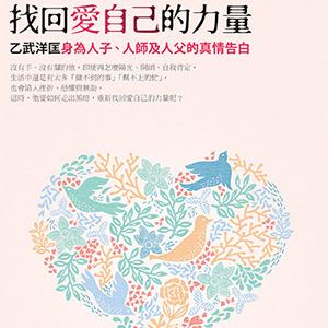 藝文快訊Book express