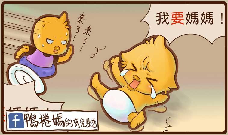 【育兒漫畫】每個階段的小孩都讓父母有不同困擾