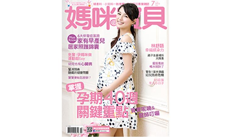 孕產問診室