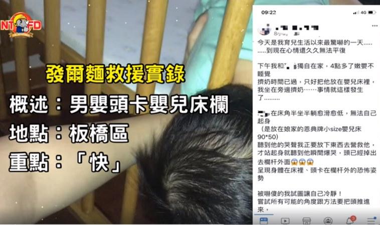媽媽最驚嚇的一天!上個廁所竟發現寶寶頭卡嬰兒床護欄…