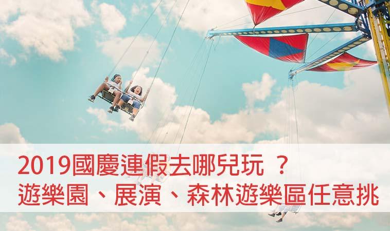 2019國慶連假去哪兒玩?遊樂園、展演、森林遊樂區任意挑