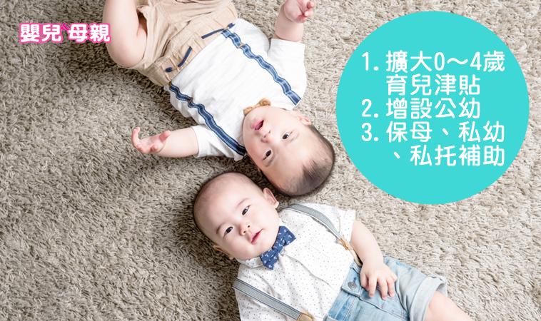 育兒福利再加碼!未來育兒津貼擴大到4歲