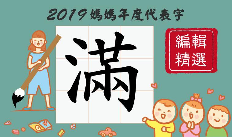 【編輯精選】2019媽媽年度代表字:「滿」