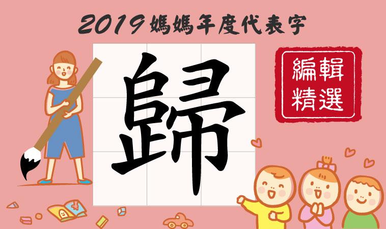 【編輯精選】2019媽媽年度代表字:「歸」