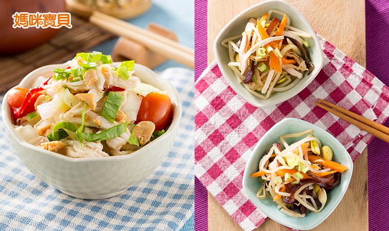 夏日輕食料理,開胃爽口的涼拌菜