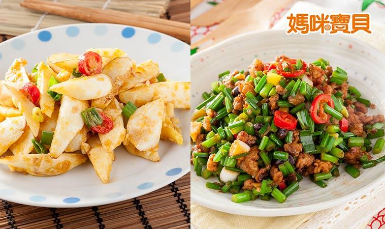 宴客版蔬菜料理