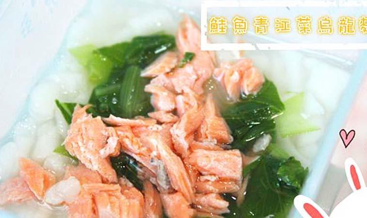 享受魚肉新鮮滋味,鮭魚鮮蔬烏龍麵