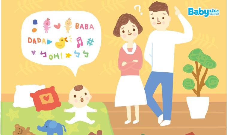 與寶寶的溝通術