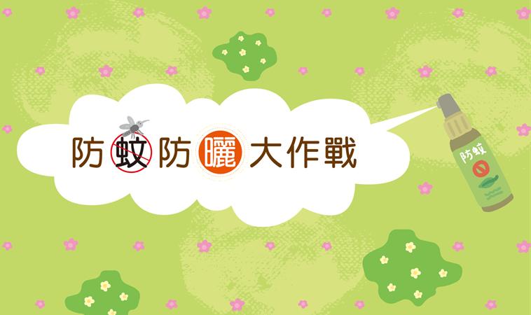 【特別企劃】防蚊防曬大作戰