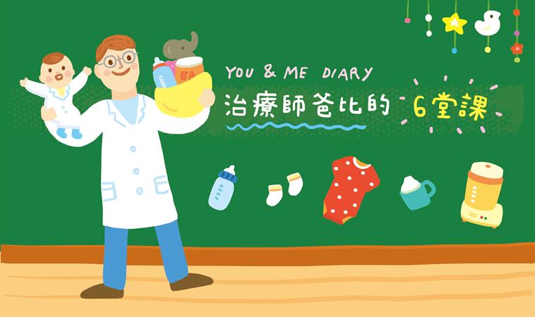 You&Me  Diary 治療師爸比的6堂課  1-6集