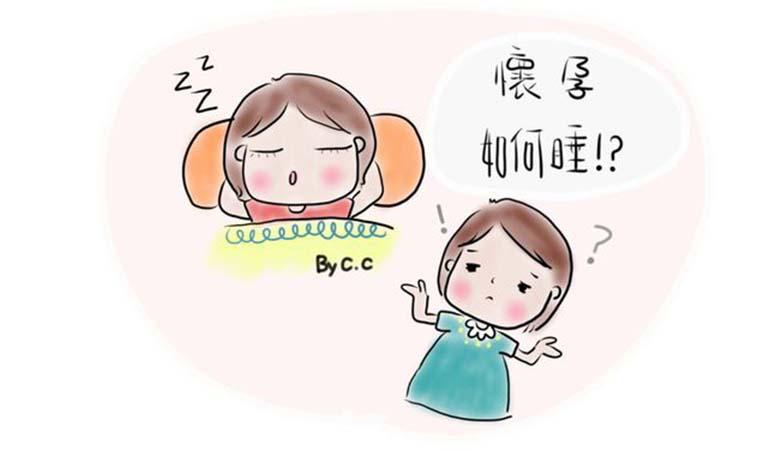 懷孕前中後期怎麼翻怎麼難睡?護理師告訴你這樣睡