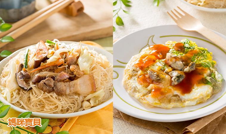 人氣平民美食,古早味的臺灣小吃
