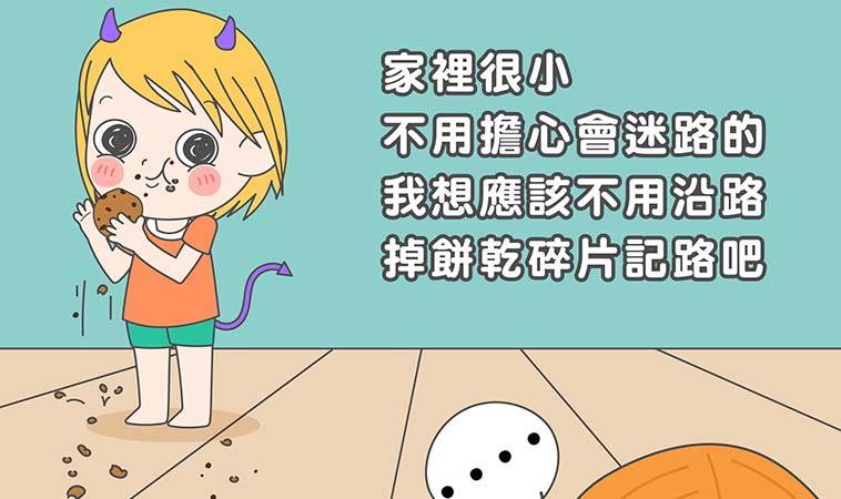 小孩常見症頭:一邊吃餅乾,一邊掉屑屑