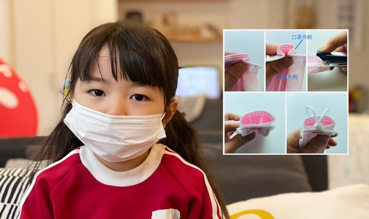 4招「口罩縮小術」!快速把口罩變小變服貼!