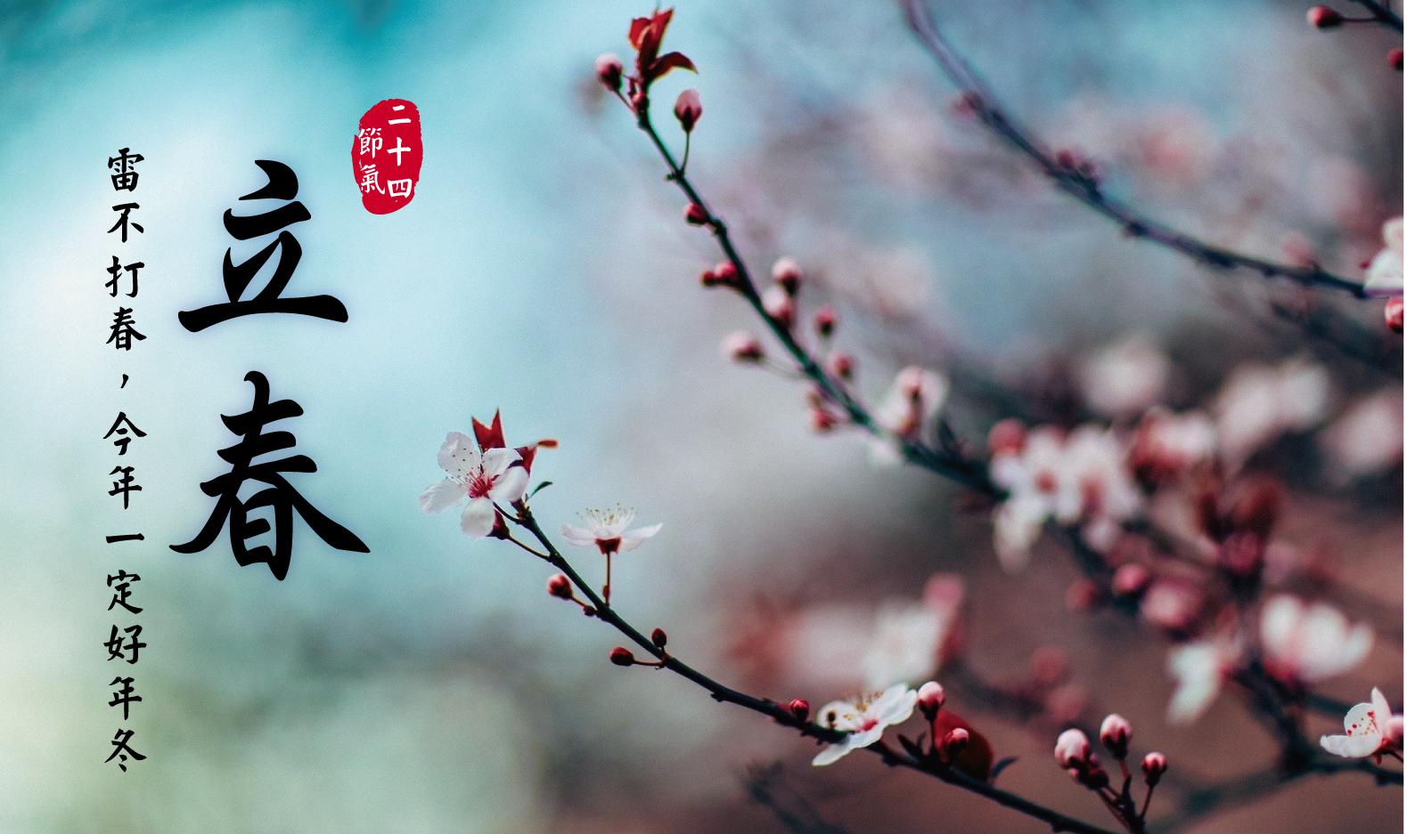 「立春」迎好運關鍵!教你新年轉運十心法