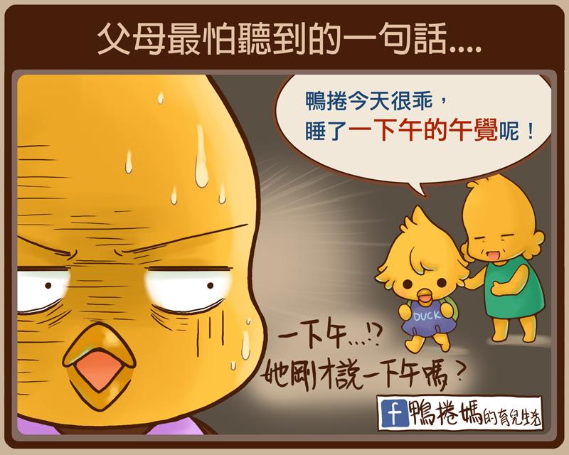 【育兒漫畫】家長最怕聽到的一句話