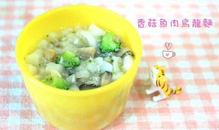 寶寶副食品,香菇魚肉烏龍麵