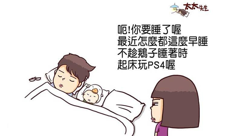 趁寶寶出生前,要把握睡覺的時光