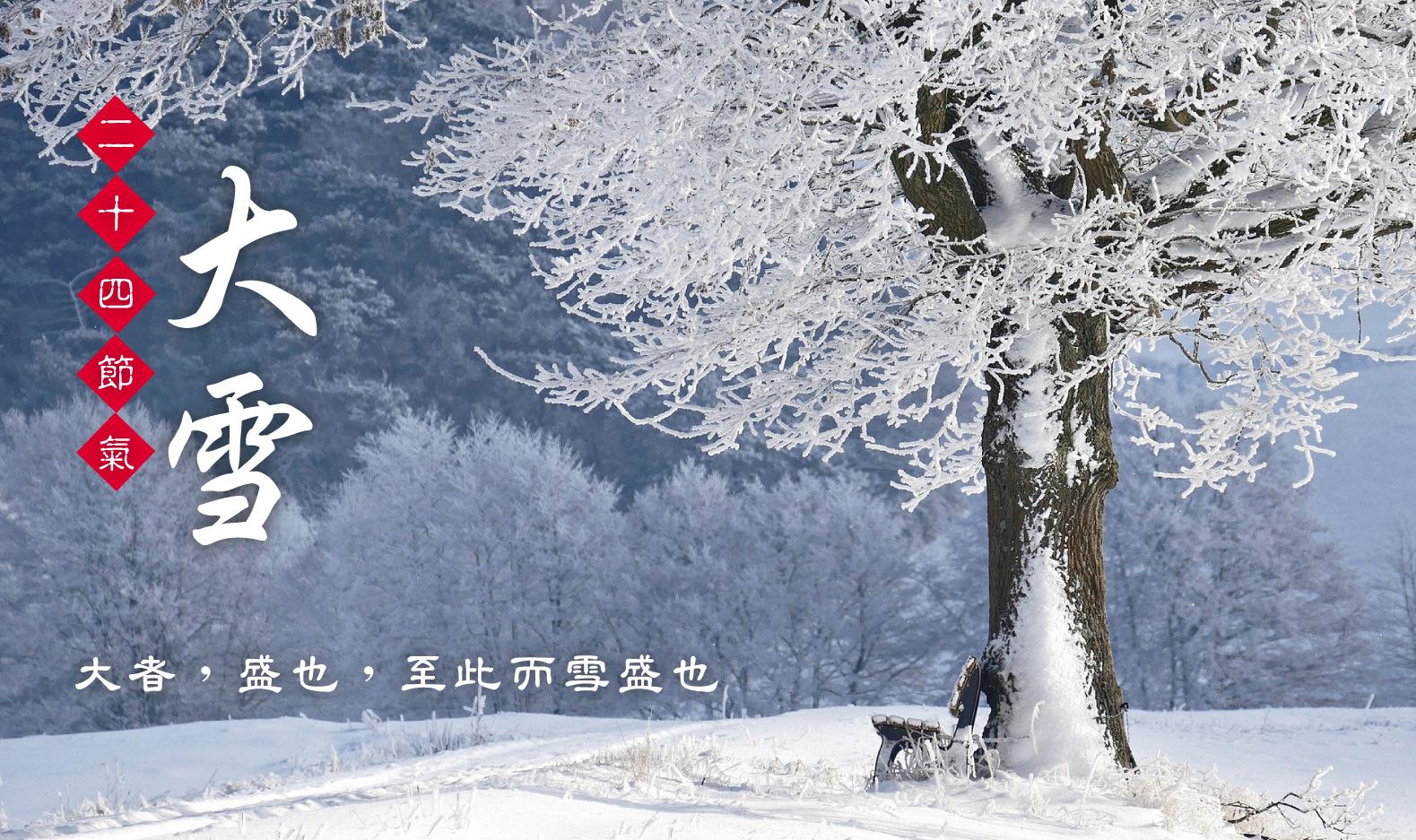 大雪至冬至「運勢」大解析!這4個生肖小心財運「出包」