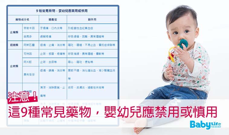 注意!這9種常見藥物,嬰幼兒應禁用或慎用