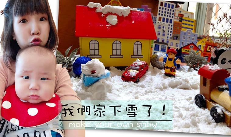 聖誕節不用出國在家也能堆雪人,一起來造雪吧