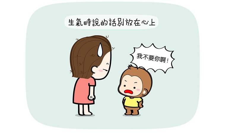 小孩講氣話時別硬碰硬,但事後要好好教導