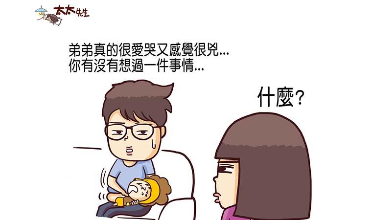 如果大寶當時愛哭又很兇,應該就不會想生二寶了
