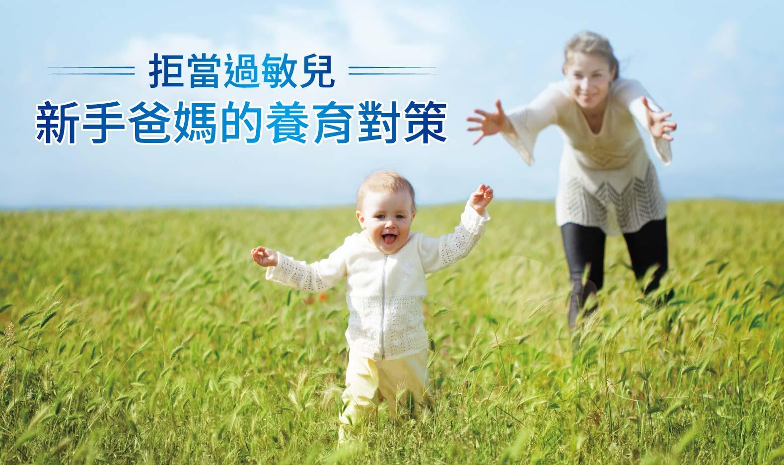 拒當過敏兒,新手爸媽的養育對策
