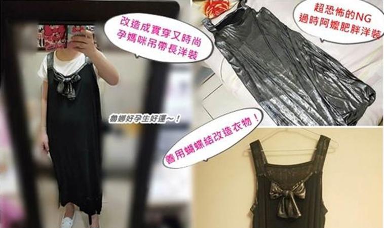 把恐怖過時的NG阿嬤洋裝,改造成實穿時尚孕婦裝!