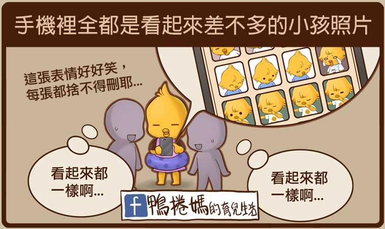 【育兒漫畫】當父母之後出現的12種症狀