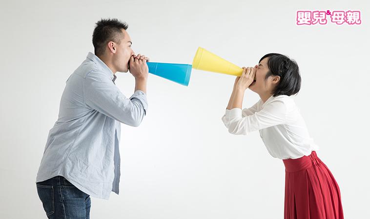 夫妻溝通之道
