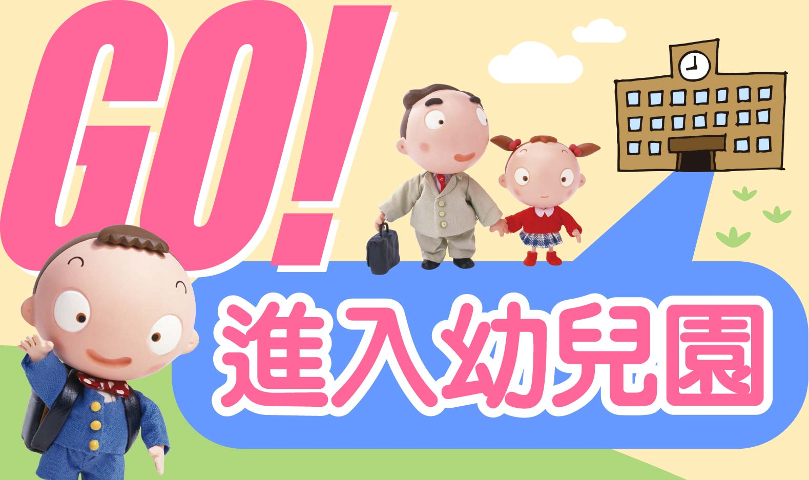 【懶人包】GO!進入幼兒園前必看資訊